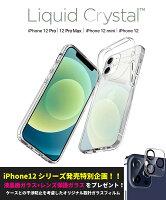 iPhone12 mini ケース 耐衝撃 iPhone XR ケース iPhone12 Pro ケース クリアケース iPhone12 ケース 衝撃吸収 アイフォン12 ケース TPU iphoneケース iPhone12 Pro Max ケース 衝撃 シュピゲン リキッドクリスタル