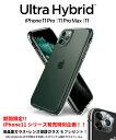 iPhone 11 Pro ケース 背面クリア 耐衝撃 TP
