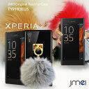 Xperia XZ SO-01J ケース SOV34 Xperia XZs ケース SO-03J SOV35 602SO ハードケース エクスペリア xzs カバー スマホケース ファー ケース エクスペリア xz カバー スマホケース スマホ カバー スマホカバー docomo au Sony ソニー スマートフォン 毛 ポンポン