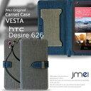 HTC Desire 626 htc desire 626 手帳型ケース htc desire…