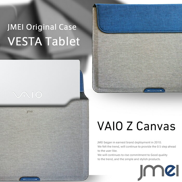 【VAIO Z Canvas ケース】プロテクトレザーポーチケース VESTA Tablet ハンドストラップ付き【書類ケース ドキュメントケース A4 ブリーフケース Wi-Fi モデル ヴァイオ z キャンバス VJZ12A1 タブレット カバー パソコン ノートパソコン ノートpc】