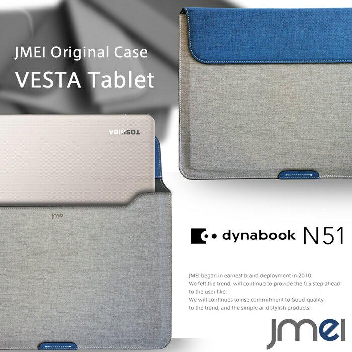 【dynabook N51 N51 NG ケース TOSHIBA】プロテクトレザーポーチケース VESTA Tablet ハンドストラップ付き【書類ケース ドキュメントケース A4 ブリーフケース Wi-Fi モデル 東芝 ダイナブック タブレット カバー ノートパソコン ノートpc】