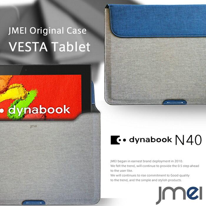 【dynabook N40 T N40 TG ケース】プロテクトレザーポーチケース VESTA Tablet ハンドストラップ付き【書類ケース ドキュメントケース A4 ブリーフケース Wi-Fi モデル TOSHIBA ダイナブック PN40TGP-NYA タブレット カバー ノートパソコン ノートpc】