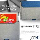 【dynaPad N72 T N72 TG ケース】プロテクトレザーポーチケース VESTA Tablet ハンドストラップ付き【書...