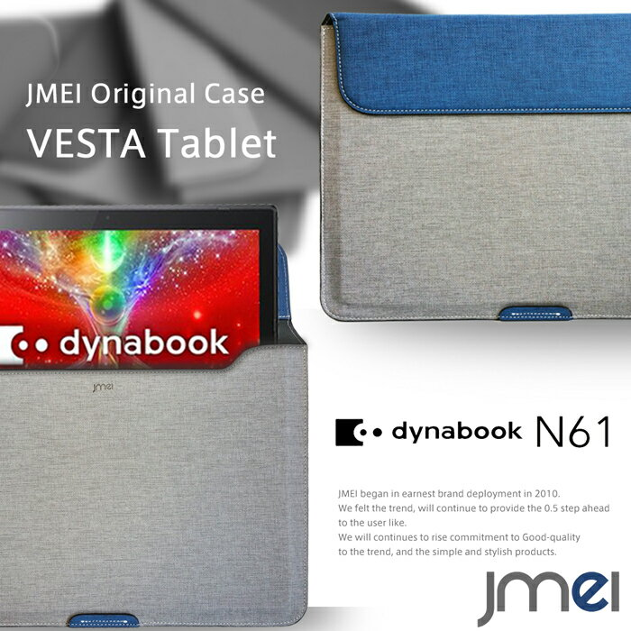 【dynabook N61 T N61 TG ケース】プロテクトレザーポーチケース VESTA Tablet ハンドストラップ付き【書類ケース ドキュメントケース A4 ブリーフケース Wi-Fi モデル TOSHIBA ダイナブック PN61NGP-NHA タブレット カバー ノートパソコン ノートpc】