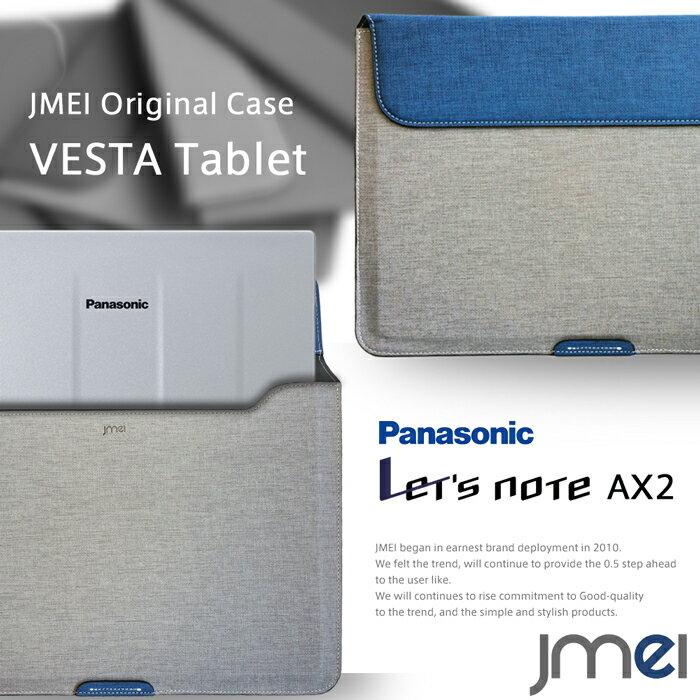 【Let's note AX2 ケース Panasonic】プロテクトレザーポーチケース VESTA Tablet ハンドストラップ付き【書類ケース ドキュメントケース A4 ブリーフケース Wi-Fi モデル レッツ ノート パナソニック タブレット カバー パソコン ノートパソコン ノートpc】