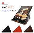 AQUOS PAD SH-05G タブレット ケース スタンド カバー アクオス パッド sh05g docomo ドコモ 7型Android タブレット 7インチ 寝ながら