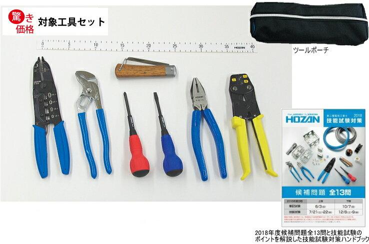 ホーザン (旧品番) 工具セット 電気工事士技能試験 DK-18 ※技能試験対策ハンドブック無し