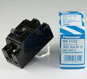 配線遮断器 100V 2極1素子 型番BS1112 パナソニック 第一種電気工事士技能試験練習用材料