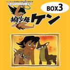 送料無料!新品!狼少年ケン DVD-BOX 【Part3】想い出のアニメライブラリー 第7集東映動画(現 東映アニメーション)制作の第1号TVアニメーションが初DVD-BOX化!