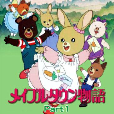 メイプルタウン物語 DVD-BOX デジタルリマスター版 Part1想い出のアニメライブラリー 第12集