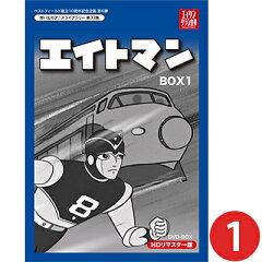 【エイトマン DVD-BOX BOX1】テレビまんが黎明期に、鉄腕アトム、鉄人28号と共に3大ヒーローと...