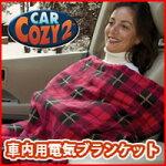 冬間近!緊急値下げ50%OFF!カーコージィ2CARCOZY2車内用電気ブランケット電気毛布自動OFFタイマー機能付き自動温度調節機能付きだから車内の温度に合わせて最適温度で体はポカポカ!