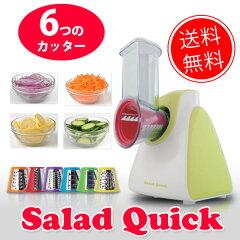 サラダクイック Salad Quick SQ02-AZ6つのカッターでさまざまな切り方に対応万…