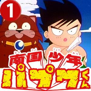 【南国少年パプワくん DVD-BOX BOX1】累計発行部数600万部以上を記録した月刊「少年ガンガン...