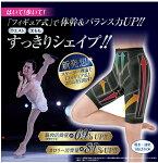 フィギュアシェイプガードル送料無料フィギュア式オリンピック元日本代表八木沼純子プロデュースフィギュアスケートフィギュアスケータースケーター理論すっきりシェイプ補正下着補整下着姿勢矯正