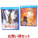 忍風カムイ外伝 Blu-ray お得な Vol.1 & Vo...