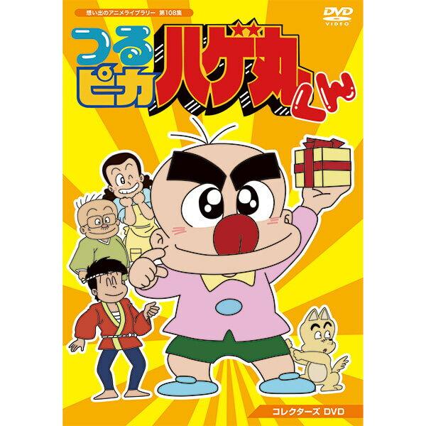 つるピカハゲ丸くんコレクターズDVD想い出のアニメライブラリー第108集ベストフィールド