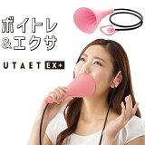 ウタエットEXプラス ウタエットEX+ UTAET EX+ ウタエットex