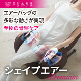 芦屋美整体 シェイプエアープレミアム 骨盤シェイプ 引き締め 骨盤矯正 座椅子