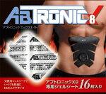 アブトロニックX8専用ジェルシート16枚アブトロニックジェルシート
