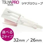 くみっきープロデュース★ツヤプロウェーブ(TSUYAPROWAVE)K-02(32mm)海外対応ウェーブヘアアイロンツヤグラシリーズ