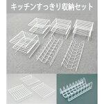 キッチンすっきり収納セット収納収納ラックスペースラック冷蔵庫収納食器棚収納
