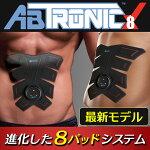 アブトロニック最新グローバルモデルアブトロニックX8総発売元アブトロニックアブトロEMS腹筋ダイエット