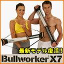 ブルワーカーX7 全世界大ヒットのトレーニング器具『ブルワーカー』が新型モデルとしてついに復...