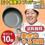 【ガス用】五十嵐美幸プロデュース「美虎のやる気鍋」レシピ付♪