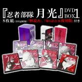 「忍者部隊 月光」 DVDBOX 1 【51話】元祖、特撮ヒーロー!貴重な写真満載の解説書、復刻版台本(第1話)付