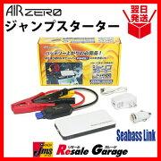 ジャンプ スターター モバイル バッテリー シーバスリンク ホワイト メーカー