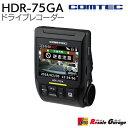 ドライブレコーダー ドラレコ HDR-75GA コムテック COMTEC 2.4インチ液晶付き 常時録画 衝撃録画 新品 メーカー保証付き