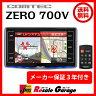 レーダー探知機 ZERO 700V ZERO700Vコムテック COMTEC 3.2インチ液晶 データ更新完全無料 メーカー保証付き GPSレーダー探知機 【アウトレット】