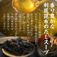 香り豊か、北海道利尻昆布のだしスープ