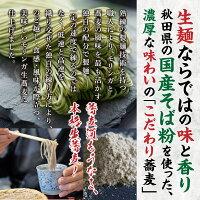 生麺ならではの濃厚な風味、蕎麦通もうなる、本格生蕎麦
