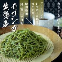 【秋田県産石臼挽そば粉使用】モリンガ生蕎麦セット(3食入り・利尻昆布スープ付き)
