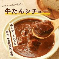 【全国送料無料】牛タンシチュー4袋 ビーフシチュー レトルトシチュー 牛たんシチュー お手軽 簡単 レトルト食品