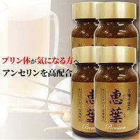 尿酸・プリン体が気になる方に!アンセリンを配合したサプリメント、恵葉プレミアム。