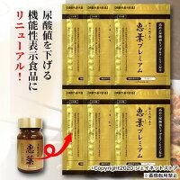 高めの尿酸を下げる!アンセリンを配合したサプリメント、恵葉プレミアム。