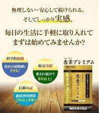 高めの尿酸を下げる!!アンセリンを配合したサプリメント、恵葉プレミアム。