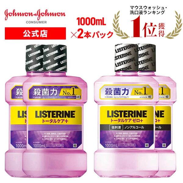 薬用リステリンLISTERINEトータルケアプラス1000ml2本/トータルケアゼロプラス(ノンアルコール)1000ml2本