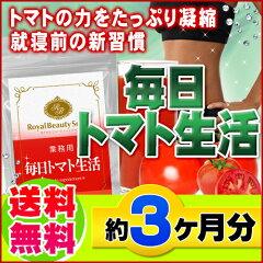 トマト 夜トマト トマトダイエット トマトサプリ リコピン ダイエットサプリ サプリメント◆業...