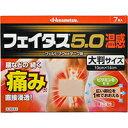 【第2類医薬品】フェイタス5.0温感大判 7枚肩こり・腰痛・筋肉痛 プラスター 微香・無臭タイプ