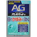 【第2類医薬品】エージーアイズ アレルカットS 13mlエージー 目薬・洗眼剤 目薬 目のかゆみ・アレルギー