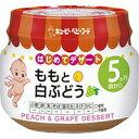 キユーピーベビーフード ももと白ぶどう 5ヶ月頃からキューピー QP ベビーフード 離乳食