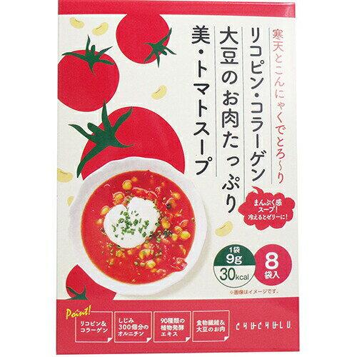 +P4倍リコピン・コラーゲン 大豆のお肉たっぷり 美・トマトスープ 9g×8袋入寒天 こんにゃく 蒟蒻 スープ 健康食品 チュチュル