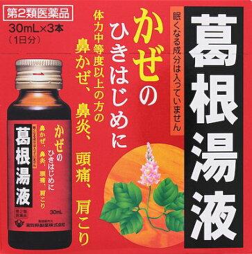 +P4倍【第2類医薬品】葛根湯液WS 30ml×3本かっこんとう 葛根湯 総合風邪薬 液剤 滋賀県製薬 ドリンク