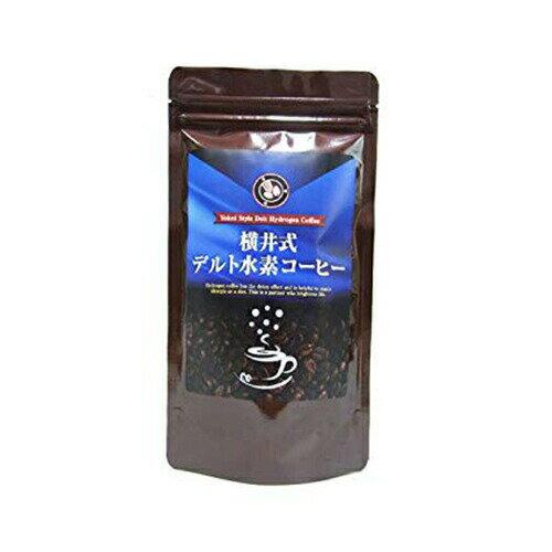 横井式デルト水素コーヒー[メール便対応商品]マイナス水素イオン 水素珈琲 水素コーヒーダイエット