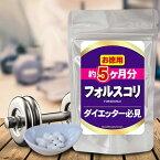 ◆フォルスコリ 約5ヶ月分 150粒◆[メール便対応商品]ダイエット フォースコリー 燃焼系ダイエットフォルスコリサプリメント コレウス